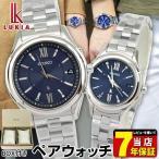 ノベルティ付 レビュー7年保証 SEIKO セイコー LUKIA ルキア 電波ソーラー SSVH009 SSVW079 国内正規品 メンズ レディース 腕時計 ペアウォッチ ブルー