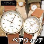 MARC BY MARC JACOBS マークバイマーク ジェイコブス ペアウォッチ ブランド レディース 腕時計 時計 Baker ベイカー 茶 ブラウン MBM1316 MBM1317