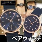 MARC BY MARC JACOBS マークバイマーク ジェイコブス ペアウォッチ ブランド レディース 腕時計 時計 Baker ベイカー 紺 ネイビー MBM1329 MBM1331