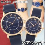 Marc Jacobs マーク ジェイコブス MJ1534 MJ1539 ペアウォッチ ロキシー メンズ レディース 腕時計 ユニセックス 青 ネイビー 革ベルト レザー