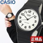 ネコポス送料無料 CASIO カシオ チープカシオ MQ-24-7B2LLJF 腕時計 時計 ユニセックス 男女兼用 黒 ブラック カジュアルウォッチ 国内正規品