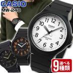 レビューを書いてメール便で送料無料 専用BOXなしCASIO チープカシオ チプカシ スタンダード MW-240 ブラック メンズ 腕時計