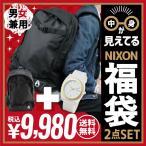ショッピングnixon 福袋 2017 ニクソン 腕時計 タイムテラー リュック 鞄 バックパック NIXON-C1954-000 A119-1297 メンズ レディース ペアにも ギフトセット