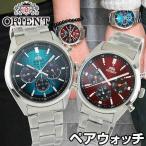 ストアポイント10倍 ORIENT オリエント Neo70s ネオセブンティーズ WV0051TX WV0031UZ 国内正規品 ペアウォッチ メンズ レディース ペア 腕時計