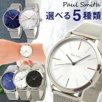 Paul Smith ポールスミス 海外モデル 新品 ウォッチ