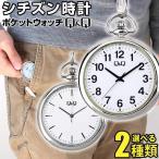 Watch - ゆうメールで送料無料 懐中時計 シチズン Q&Q CITIZEN 国内正規品 時計 提げ時計 ポケットウォッチ シルバー ホワイト