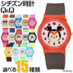 レビューを書いてネコポスで送料無料 シチズン 時計 腕時計 Q&Q レディース キッズ ウォッチ Disney ディズニー コレクション TSUMTSUM ツムツム