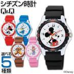 レビューを書いてネコポスで送料無料 シチズン 時計 腕時計 Q&Q レディース キッズ ウォッチ Disney ディズニー コレクション 防水