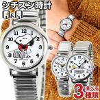 レビューを書いてネコポスで送料無料 シチズン 時計 腕時計 Q&Q レディース キッズ ウォッチ PEANUTS スヌーピー ホワイト シルバー