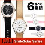 Q&Q キューアンドキュー CITIZEN シチズン ソーラー アナログ メンズ レディース 腕時計 国内正規品 ブラック ホワイト ピンク ゴールド シルバー ウレタン