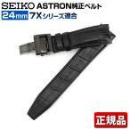 ポイント10倍 SEIKO セイコー ASTRON アストロン 交換 替えバンド スペア ベルト クロコダイル 幅24mm R7X04DC 国内正規品 黒 ブラック SBXA033 SBXA035 ABXA037
