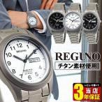 シチズン レグノ メンズ 腕時計 ソーラー チタン ビジネス CITIZEN REGUNO KM1-415-51 KM1-415-11 KM1-415-53 KM1-415-13 国内正規品