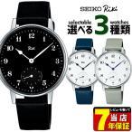 SEIKO セイコー ALBA アルバ Riki リキ  メンズ レディース 腕時計 国内正規品 黒 ブラック 白 ホワイト グレー 青 ブルー 革ベルト レザー