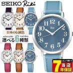 Riki リキ SEIKO セイコー メンズ レディース 腕時計 レビュー7年保証 国内正規品 ホワイト ブルー ブラウン 革ベルト レザー