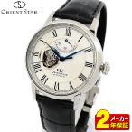 先行予約受付中 ORIENT STAR オリエントスター セミスケルトン 機械式 メカニカル 自動巻き RK-HH0001S 国内正規品 メンズ 腕時計 ウォッチ ホワイト ブルー