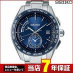 エントリーでP最大35倍 ポイント10倍 7年保証 SEIKO セイコー BRIGHTZ ブライツ SAGA177 メンズ 腕時計 時計 ソーラー電波 青 国内正規品 ア