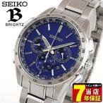 ノベルティ付 ポイント最大30倍 セイコー ブライツ 腕時計 SEIKO BRIGHTZ クロノグラフ ワールドタイム メンズ ソーラー電波 SAGA191 国内正規品