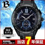ノベルティ付 BRIGHTZ ブライツ SEIKO セイコー 電波ソーラー SAGA249 限定モデル メンズ 腕時計 国内正規品 ブラック ブルー チタン メタル