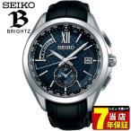 ノベルティ付 BRIGHTZ ブライツ SEIKO セイコー ソーラー電波時計 SAGA251 メンズ 腕時計 国内正規品 ブラック ネイビー 革ベルト クロコダイル