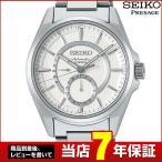 ポイント10倍 7年保証 SEIKO PRESAGE セイコー プレザージュ メカニカル 自動巻き SARW007 アナログ アップグレードライン 腕時計時計 国内正規品