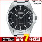 7年保証 SEIKO PRESAGE セイコー プレザージュ メカニカル 自動巻き SARX015 アナログ アップグレードライン 黒ブラック 腕時計国内正規品