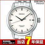 ポイント最大31倍 7年保証 SEIKO PRESAGE セイコー プレザージュ メカニカル 自動巻き SARX021 アップグレードライン 腕時計時計 国内正規品