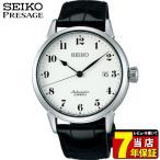 ストアポイント10倍 7年保証 SEIKO PRESAGE セイコー プレザージュ メカニカル 自動巻き SARX027 琺瑯 渡辺力 腕時計 時計 国内正規品黒革ベルト クロコダイル