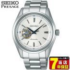 ポイント最大26倍 7年保証 SEIKO PRESAGE セイコー プレザージュ メカニカル 自動巻き SARY051 モダンコレクション 腕時計 新品 時計 国内正規品
