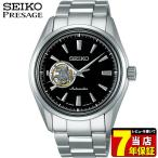 ストアポイント10倍 7年保証 SEIKO PRESAGE セイコー プレザージュ メカニカル 自動巻き SARY053 モダンコレクション ブラック黒 腕時計時計 国内正規品