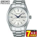 ポイント10倍 7年保証 SEIKO PRESAGE セイコー プレザージュ メカニカル 自動巻き SARY055 アナログ モダンコレクション シルバー ホワイト 腕時計 時計