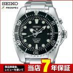 レビュー3年保証 送料無料 SEIKO セイコー PROSPEX プロスペックス ダイバーズアナログ メンズ 腕時計 キネティック SBCZ025