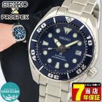 ノベルティ付 16日は最大33倍 セイコー プロスペックス 腕時計 SEIKO PROSPEX ダイバースキューバ ダイバーズ メンズ 腕時計 機械式 SBDC033