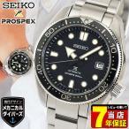 PROSPEX プロスペックス SEIKO セイコー メカニカル 自動巻き SBDC061 限定モデル メンズ 腕時計 国内正規品 ブラック シルバー メタル