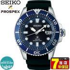 SEIKO セイコー PROSPEX プロスペックス ソーラー ダイバーズ SBDJ019 国内正規品 メンズ 腕時計 ブラック ブルー シリコン バンド