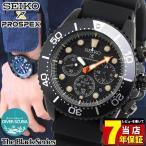 先行予約受付中 PROSPEX プロスペックス SEIKO セイコー ソーラー SBDL053 限定モデル BLACK シリーズ メンズ 腕時計 国内正規品 ブラック シリコン