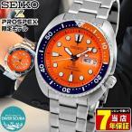 PROSPEX プロスペックス SEIKO セイコー メカニカル 自動巻き SBDY023 タートル メンズ 腕時計 国内正規品 銀 シルバー オレンジ メタル