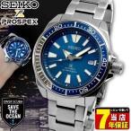 先行予約受付中 PROSPEX プロスペックス SEIKO セイコー 自動巻き ダイバーズ Save the Ocean メンズ 腕時計 青 ブルー 銀 SBDY029 国内正規品
