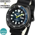 セイコー SEIKO プロスペックス PROSPEX ネット流通 限定モデル ダイバースキューバ メカニカル 自動巻き 腕時計 メンズ タートル SBDY041