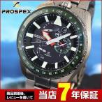 ノベルティ付 レビュー7年保証 SEIKO セイコー PROSPEX プロスペックス ソーラーGPS衛星電波 SBED007 国内正規品 メンズ 腕時計 グリーン シルバー チタン