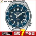 ツナ缶トート付セイコー プロスペックス 腕時計 SEIKO PROSPEX マリーンマスター ダイバー メカニカル SBEX005 国内正規品 メンズ ブルー シルバー チタン