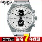 ショッピングSelection ポイント最大27倍 レビュー7年保証 セイコー スピリット 腕時計 SEIKO SPIRIT メンズ ソーラー クロノグラフ SBPJ021 国内正規品 ホワイト シルバー バンド