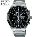 ショッピングSelection レビュー7年保証 セイコー スピリット 腕時計 SEIKO SPIRIT メンズ ソーラー クロノグラフ SBPJ025 国内正規品 ブラック シルバー バンド