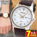 ストアポイント10倍 レビュー7年保証 SEIKO セイコー SPIRIT スピリット ソーラー SBPX099 国内正規品 メンズ 腕時計 ホワイト ブラウン ゴールド 革 レザー