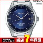 ショッピングSelection 7年保証 セイコー スピリット スマート 腕時計 SEIKO SPIRIT SMART 電波ソーラー 電波 ソーラー チタン メンズ SBTM209 国内正規品