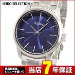 ポイント最大26倍 レビュー7年保証 セイコー スピリット 腕時計 SEIKO SPIRIT 電波ソーラー 電波 ソーラー メンズ SBTM231 国内正規品 青 ブルー シルバー