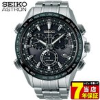 ノベルティ付 ポイント最大26倍 7年保証 SEIKO ASTRON セイコー アストロン 8x ソーラーGPS電波時計 クロノグラフ SBXB003 メンズ 国内正規品 腕時計 チタン