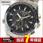 7年保証 SEIKO ASTRON ソーラー GPS電波時計 SBXB007 メンズ クロノグラフ 国内正規品 腕時計 電波 チタン 黒 ブラック 金 ゴールド