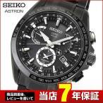 レビュー7年保証 SEIKO セイコー ASTRON アストロン SBXB049 メンズ 国内正規品 チタン GPSソーラー 衛星電波 腕時計 sik_11