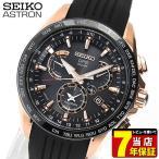 ストアポイント10倍 レビュー7年保証 SEIKO セイコー ASTRON アストロン SBXB055 メンズ 国内正規品 GPSソーラー 衛星電波 腕時計 sik_11