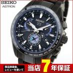 ストアポイント10倍 レビュー7年保証 SEIKO セイコーアストロン ASTRON みちびき 限定モデル SBXB103 国内正規品 メンズ 腕時計 チタン ソーラーGPS衛星電波